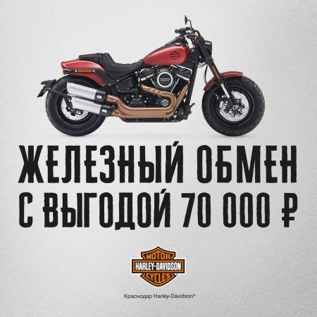Железный обмен на Softail: трейд-ин с выгодой 70 000 руб.!