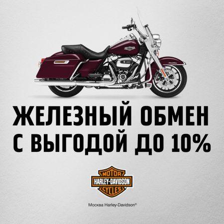 Железный обмен на Touring и CVO: трейд-ин с выгодой до 10%!