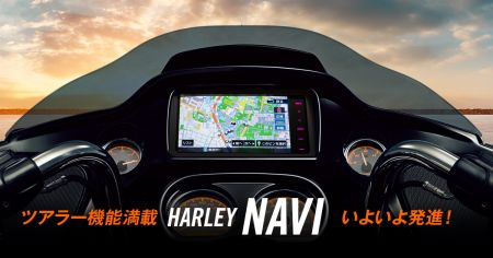 いよいよ発進!!話題のHARLEY NAVI!