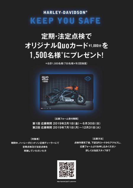 オリジナルQuoカード(1,000円分)を1,500様にプレゼント!!