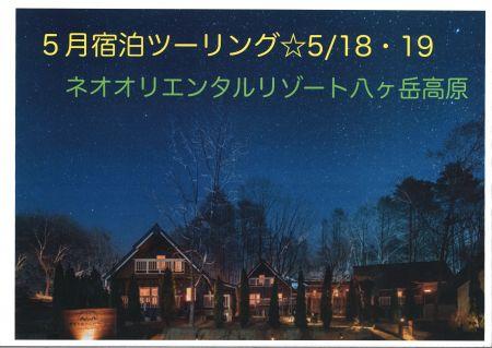 【5月宿泊ツーリング】ご予約のご案内☆