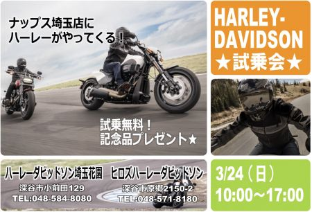 3月24日(日)ハーレー試乗会inナップス埼玉店