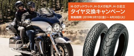 タイヤ交換キャンペーン 実施期間:2019年3月1日(金)~ 4月30日(火)
