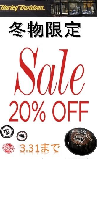 冬物限定セール!!20%オフ!!