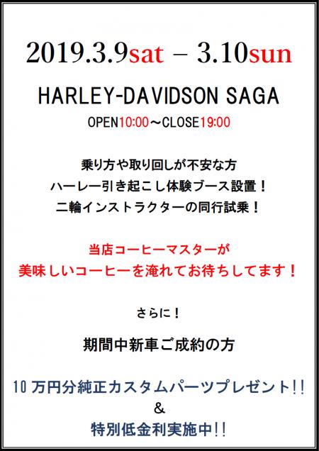 3/9~3/10 引き起こし体験&カスタムキャンペーン!!
