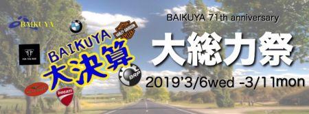 BAIKUYA大総力祭 3/6-11