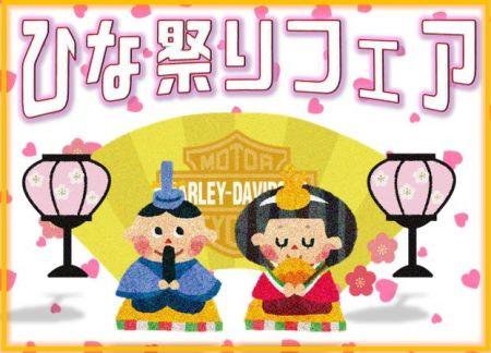 3月2日・3日はひな祭りフェア開催!!