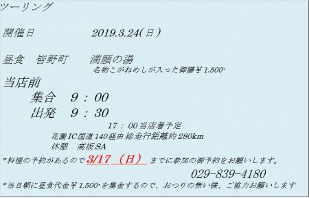 3/24 ツーリングの行き先決定☆