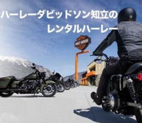 レンタルバイク取扱