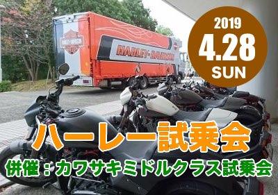 4/28(日)に「ハーレー試乗会 at 緑ヶ丘自動車学校」を開催!!