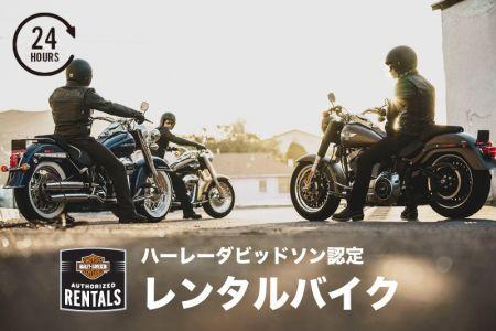 レンタルバイク取り扱っています!!