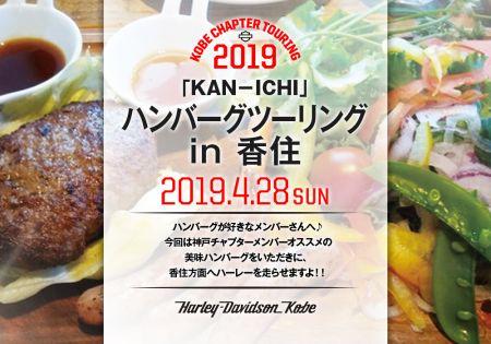 2019.4.28(日)香住ハンバーグツーリング