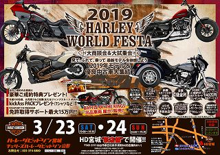 HARLEY WORLD FESTA in H-D MIYAGI