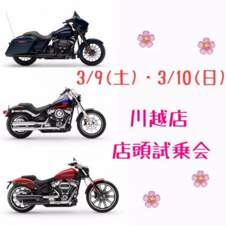 3/9.10店頭試乗会inH-D川越