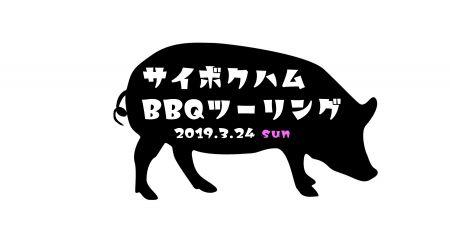 3/24(日)花園チャプターツーリング開催!!