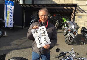 2019/03/08のご納車 '18 FXLR