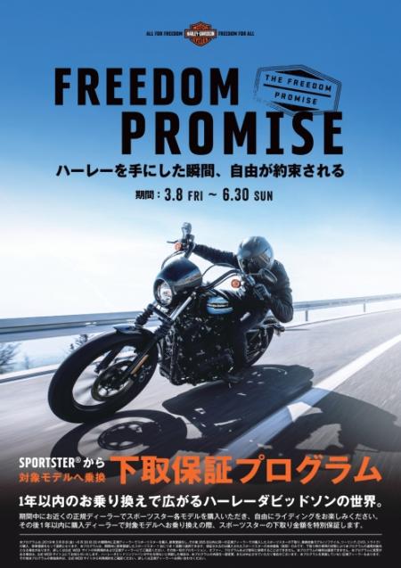 FREEDOM PROMISEキャンペーン!!