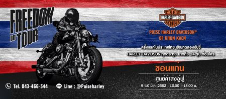 กิจกรรมทดลองขับขี่  รถ Harley-Davidson ฟรี! ที่ ศูนย์ค้าส่งอู้ฟู่ 9-10 มีนาคมนี้