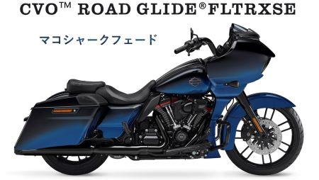 CVO™ ROAD GLIDE®FLTRXSE / CVO ロードグライド