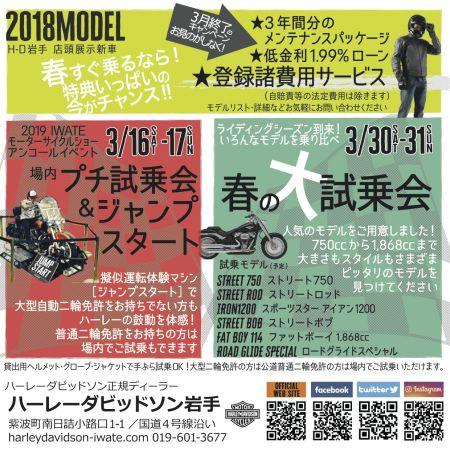 3月は連続試乗イベント!