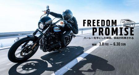 下取保証付購入プラン「Freedom Promise」はじまりました!!