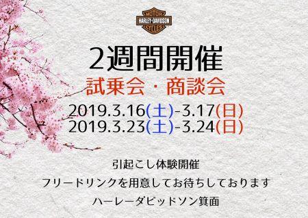 3/16・3/17は店頭試乗会・商談会!