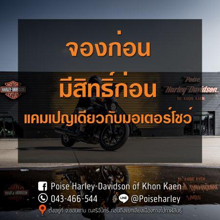 จองก่อนมีสิทธิ์เลือกสีและรุ่นรถก่อนใคร  จองรถกับ Poise Harley-Davidson Of Khon Kaen ตั้งแต่วันนี้ รับ แคมเปญเดียวกับมอเตอร์โชว์