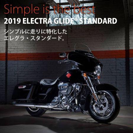 2019中期モデル発表
