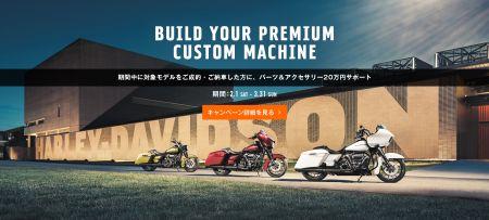 BUILD YOUR PREMIUM CUSTOM MACHINE(2018モデルツーリング・トライク・CVOカスタム20万円分プレゼント)