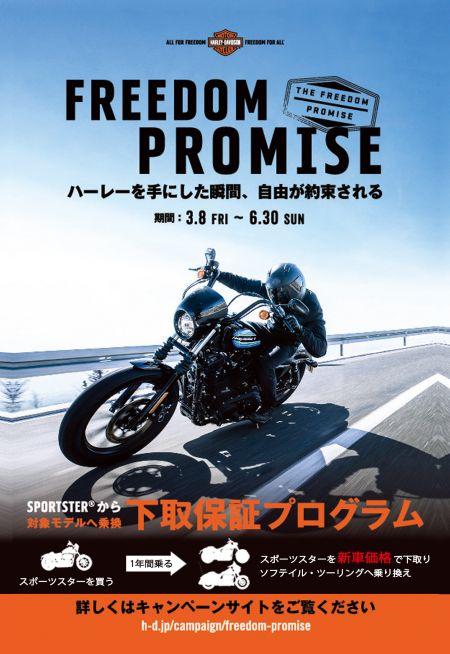 スポーツスター下取り保証キャンペーン 2019SPRINGキャンペーン vol2