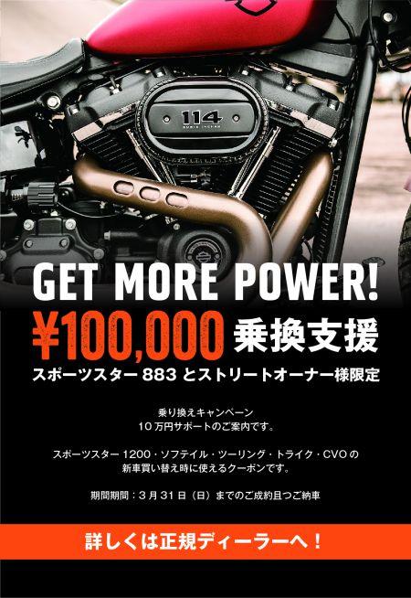 750/883オーナー向け排気量アップ10万円サポートキャンペーン