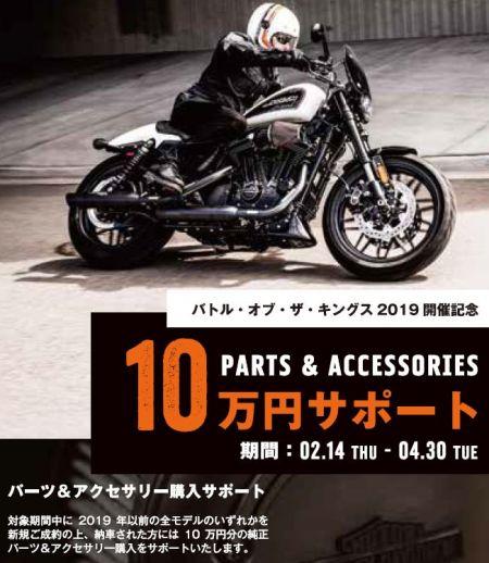 パーツ&アクセサリー購入サポート 10万円!