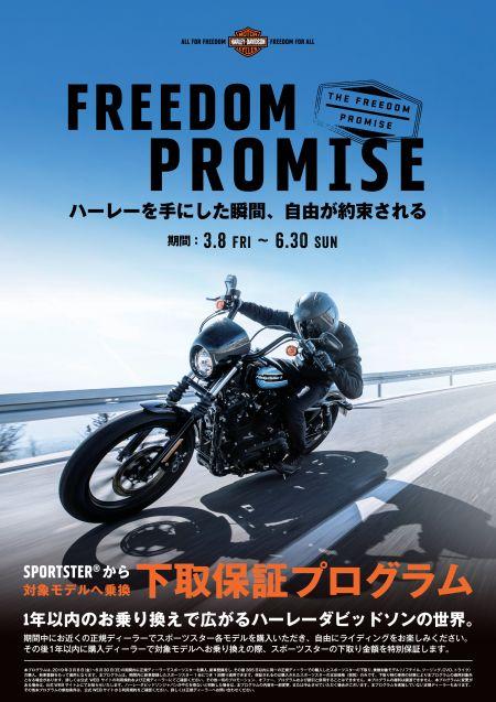 下取り価格保証キャンペーン~FREEDOM PROMISE~