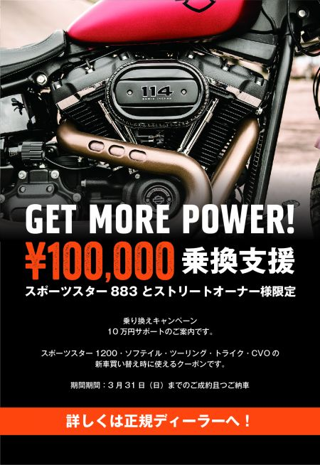 Get More Power !!!!