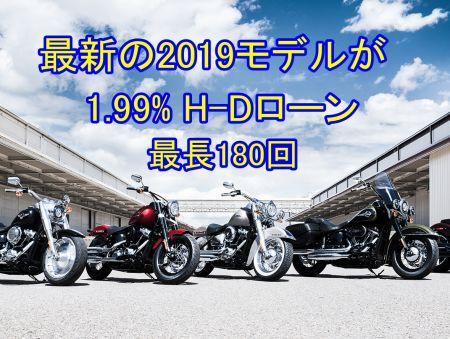 最新の2019モデルが1.99%H-Dローンで