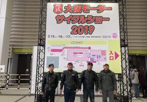 大阪モーターサイクルショー2019ツーリング