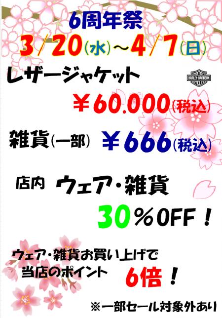 ☆6周年祭☆