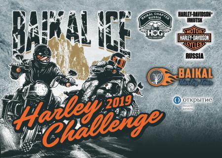 РАСПИСАНИЕ BAIKAL ICE HARLEY CHALLENGE 2019
