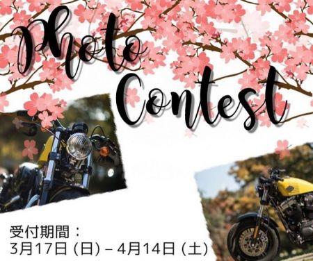 桜と愛車のフォトコンテスト開催!!