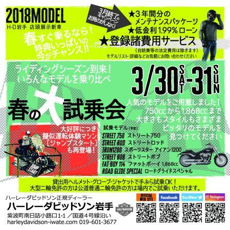 3月ラストは【春の大試乗会】