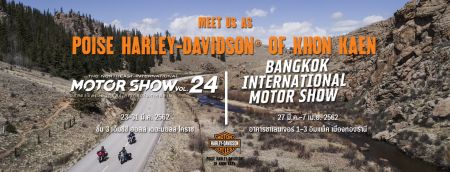 พบกับ Poise Harley-Davidson Of Khon Kaen ในงาน Bangkok International Motor Show  และงาน The Northeast International Motor Show korat