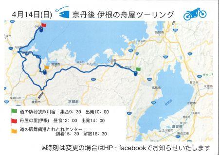 4月14日(日)☆京丹後の伊根の舟屋ツーリング