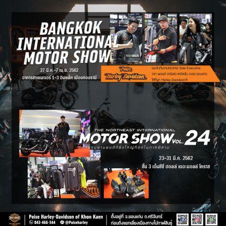Poise Harley-Davidson Of Khon Kaen จัดเต็ม ชุดใหญ่ กับแคมเปญสุดพิเศษ แคมเปญ motor show 2019