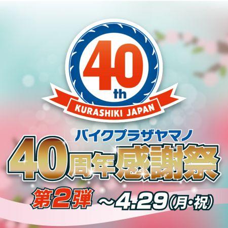 3月30日(土)から『創業40周年大感謝祭 第2弾』スタート!!