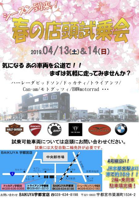 春の店頭試乗会 4/13-14