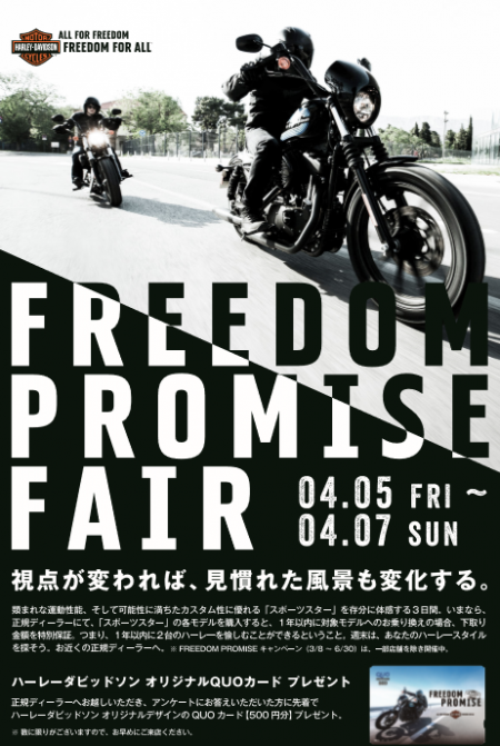 『FREEDOM PROMISE』&4月のオープンディーラーハウス☆お知らせ