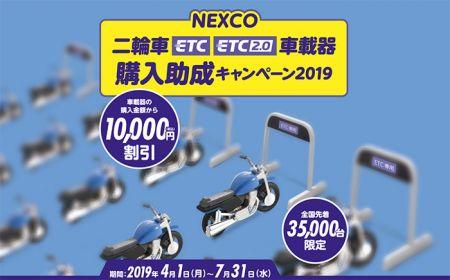 「NEXCO 二輪車ETC/ETC2.0車載器購入助成 キャンペーン2019」スタート!