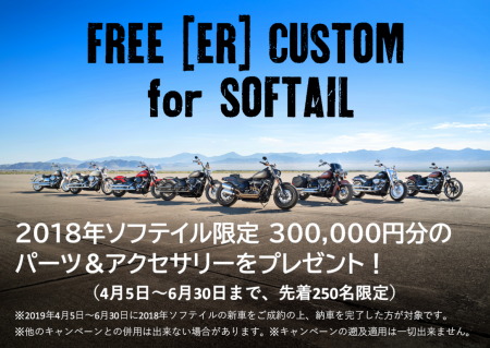 2018年モデルソフテイル限定!30万円サポートキャンペーン!