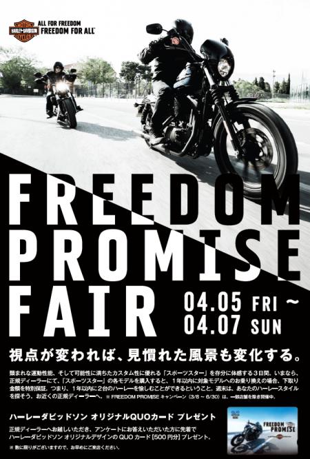 4/5-7 ディーラーオープンハウス「FREEDOM PROMISE FAIR」