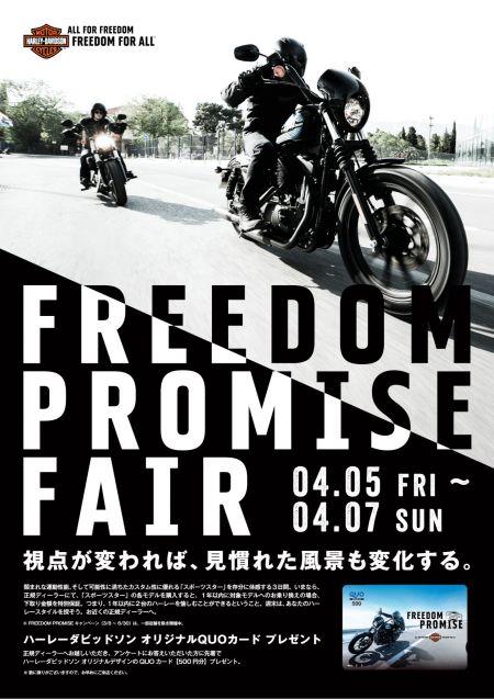 """4/5(金)~4/7(日)はH-Dサクライへ!""""FREEDOM PROMISE FAIR""""開催!"""